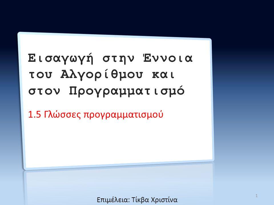 Εισαγωγή στην Έννοια του Αλγορίθμου και στον Προγραμματισμό 1.5 Γλώσσες προγραμματισμού 1 Επιμέλεια: Τίκβα Χριστίνα