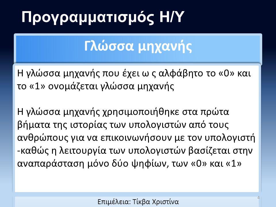 Αλγόριθμ ος Πρόγραμμα Μετατροπή Section 1 Εκτέλεση Στάδια Αλγόριθμος Πρόγραμμα Μετατροπή του προγράμματος σε 0 και 1 (γλώσσα μηχανής) Μετατροπή του προγράμματος σε 0 και 1 (γλώσσα μηχανής) Εκτέλεση του προγράμματος στον επεξεργαστή Εκτέλεση του προγράμματος στον επεξεργαστή 15 Επιμέλεια: Τίκβα Χριστίνα