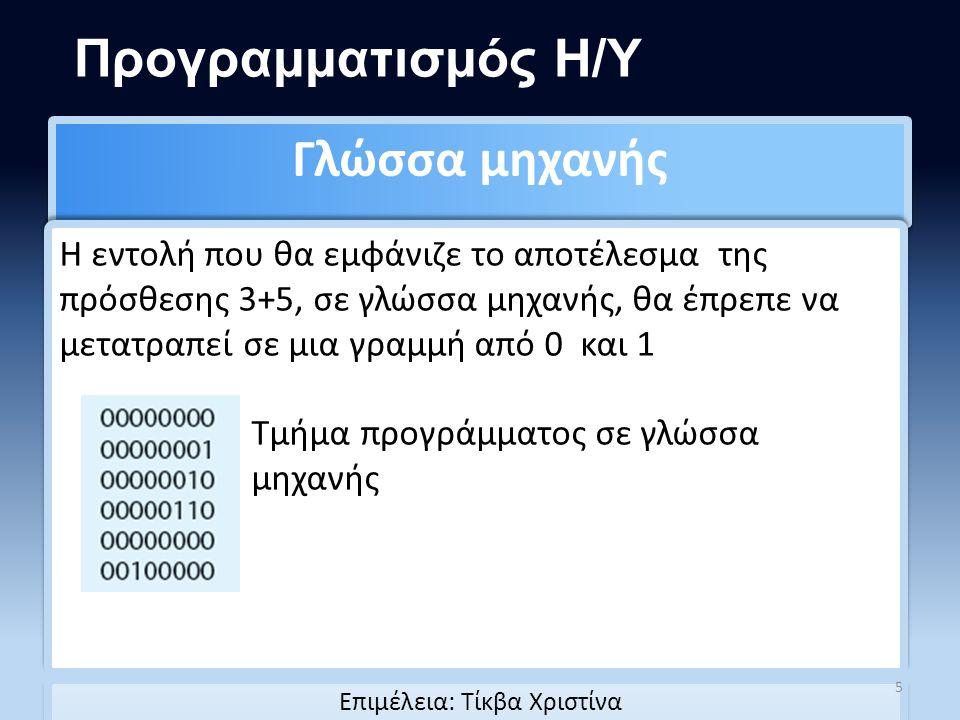 Γλώσσα μηχανής Προγραμματισμός Η/Υ 5 Επιμέλεια: Τίκβα Χριστίνα