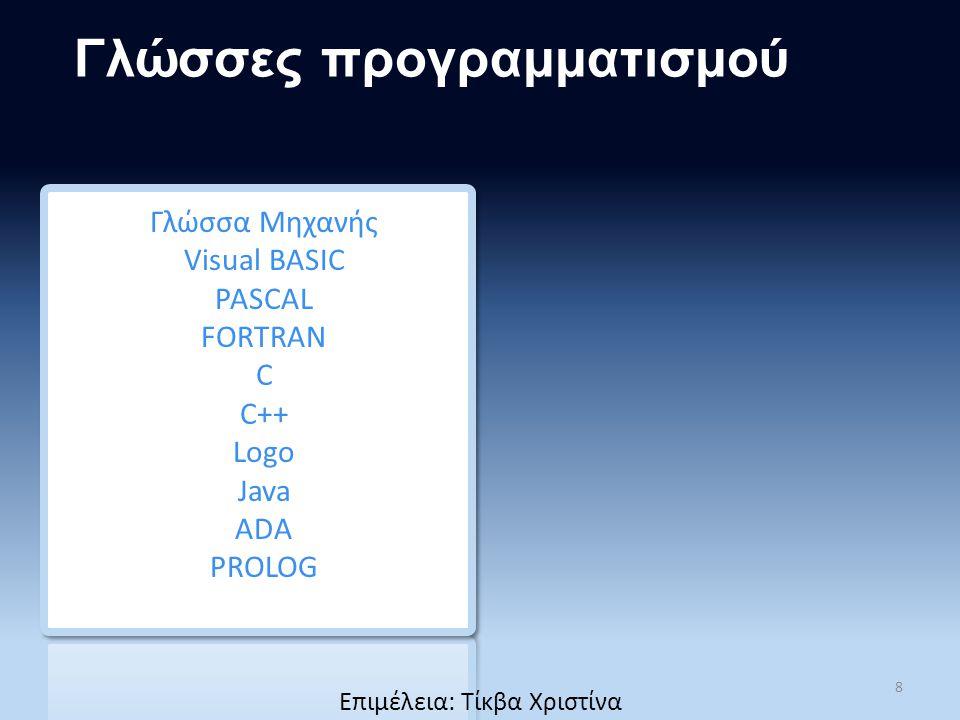 Γλώσσες προγραμματισμού Γλώσσα Μηχανής Visual BASIC PASCAL FORTRAN C C++ Logo Java ADA PROLOG 8 Επιμέλεια: Τίκβα Χριστίνα