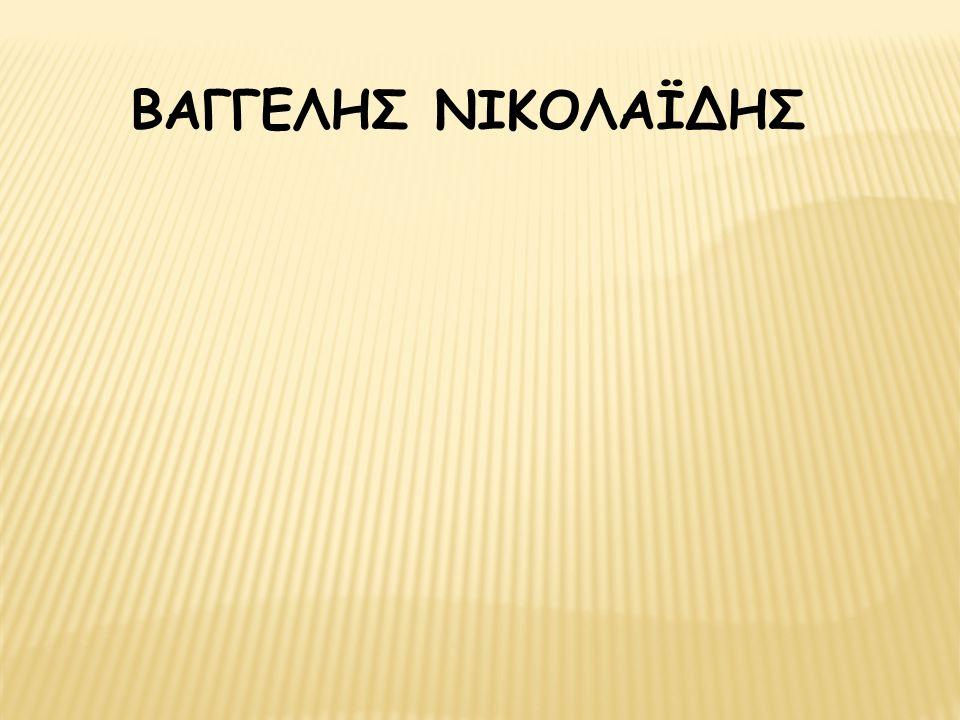 ΒΑΓΓΕΛΗΣ ΝΙΚΟΛΑΪΔΗΣ