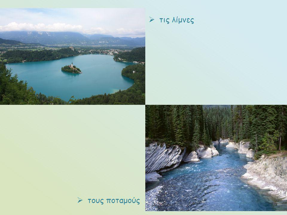  τους ποταμούς  τις λίμνες
