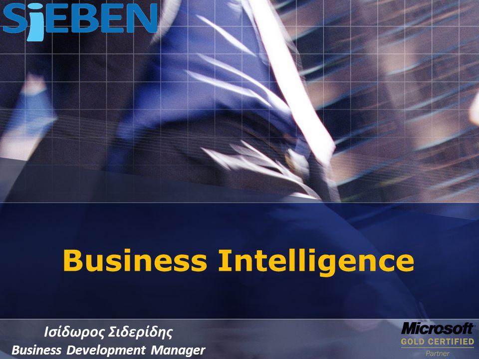 • Η εταιρία μας ιδρύθηκε τον Οκτώβριο του 2000 και παρέχει λύσεις μέσω τεσσάρων divisions: Mobile, Systems Integration, Business Applications, Internet • Τον Σεπτέμβριο του 2005 ιδρύσαμε τη θυγατρική μας εταιρία στη Ρουμανία • Η SiEBEN είναι πιστοποιημένη ως Microsoft Gold Certified Partner στους εξής τομείς: Information Worker Solutions, ISV/Software Solutions, Licensing Solutions, Microsoft Business Solutions, Mobility Solutions, Security Solutions & Small Business Specialist • Έχουμε οργανωμένο Partner Program με πιστοποιημένους συνεργάτες σε Ελλάδα, Κύπρο, Βουλγαρία, Ρουμανία, Σερβία-Μαροβούνιο και FYROM • Είμαστε HP Preferred Partners με ειδίκευση σε λύσεις blade servers, storage & networking • Έχουμε στενή συνεργασία με τη Vodafone και παρέχουμε κοινές hosted λύσεις (cloud computing) Η εταιρία