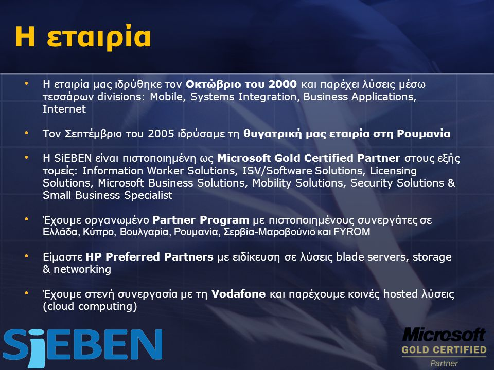 BI: η πορεία της SiEBEN 8 χρόνια στο χώρο του ΒΙ.