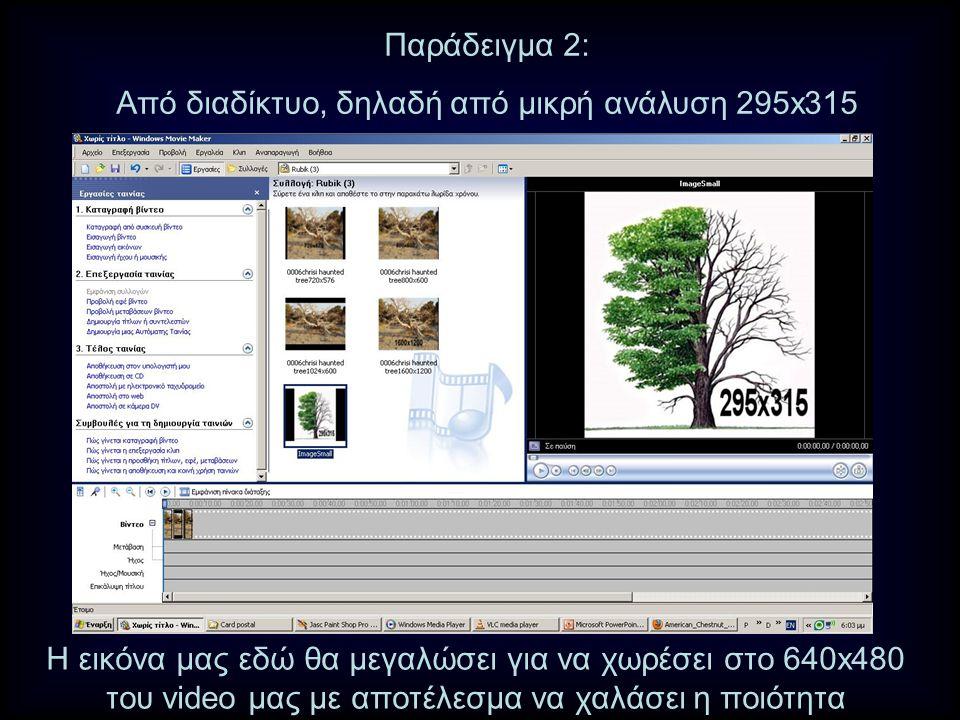 Παράδειγμα 2: Από διαδίκτυο, δηλαδή από μικρή ανάλυση 295x315 Η εικόνα μας εδώ θα μεγαλώσει για να χωρέσει στο 640x480 του video μας με αποτέλεσμα να χαλάσει η ποιότητα