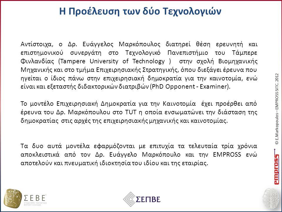 Η Προέλευση των δύο Τεχνολογιών © E.Markopoulos – EMPROSS SITC.