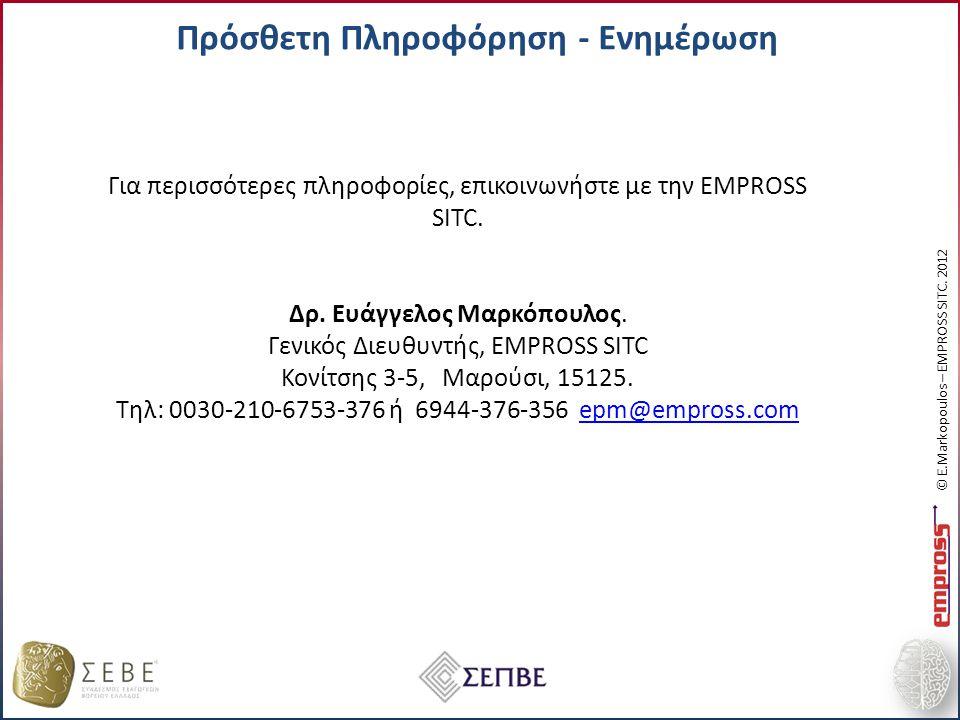 Πρόσθετη Πληροφόρηση - Ενημέρωση © E.Markopoulos – EMPROSS SITC.