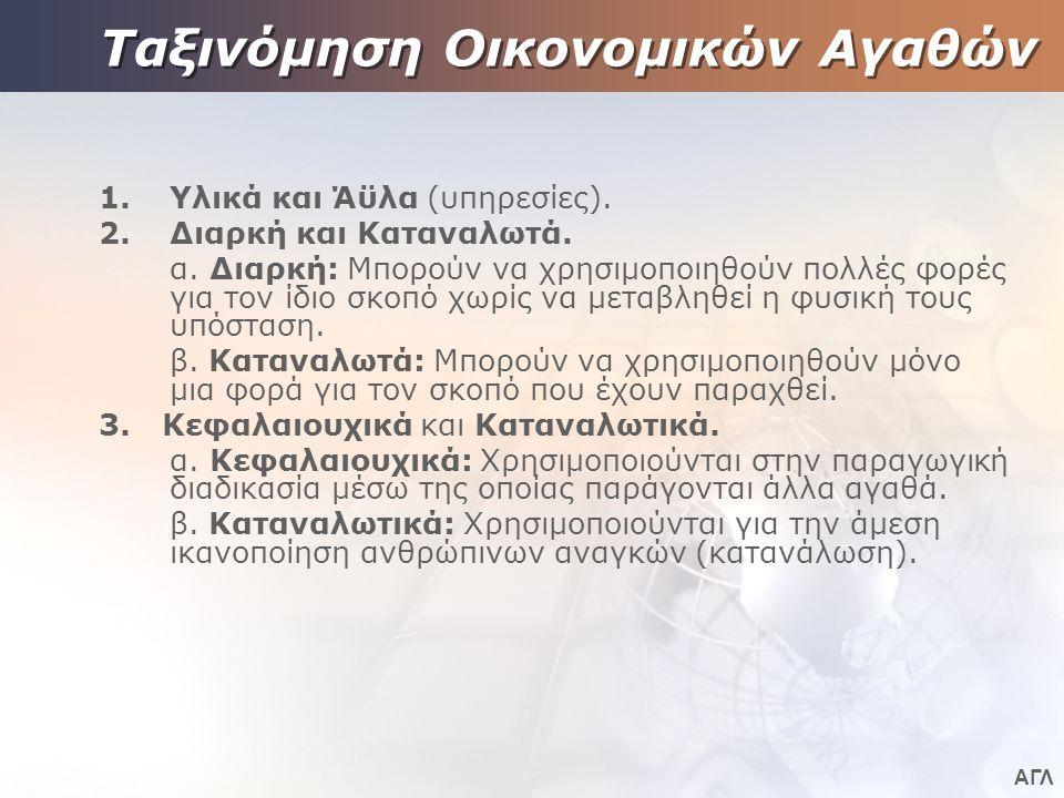 ΑΓΛ Ταξινόμηση Οικονομικών Αγαθών 1.Υλικά και Άϋλα (υπηρεσίες).