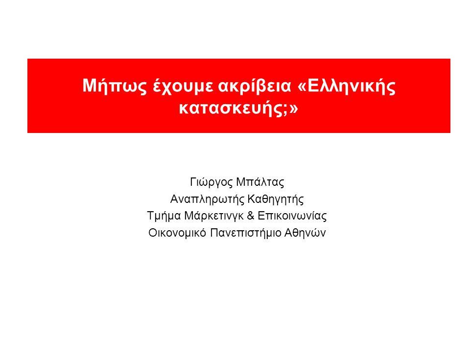 Μήπως έχουμε ακρίβεια «Ελληνικής κατασκευής;» Γιώργος Μπάλτας Αναπληρωτής Καθηγητής Τμήμα Μάρκετινγκ & Επικοινωνίας Οικονομικό Πανεπιστήμιο Αθηνών