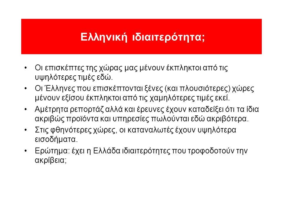 Η εισαγωγή του ευρώ •Οι κοστολογικά απρόκλητες ανατιμήσεις ξεκίνησαν στην Ελλάδα με την εισαγωγή του ευρώ που έγινε με ανεπαρκή προετοιμασία του κοινού, ενώ δεν ελήφθησαν αποτελεσματικά μέτρα προστασίας του καταναλωτή.