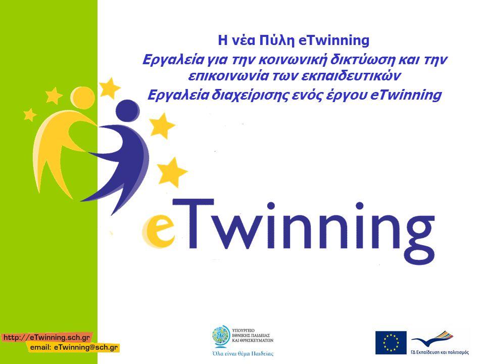 Η νέα Πύλη eTwinning Εργαλεία για την κοινωνική δικτύωση και την επικοινωνία των εκπαιδευτικών Εργαλεία διαχείρισης ενός έργου eTwinning