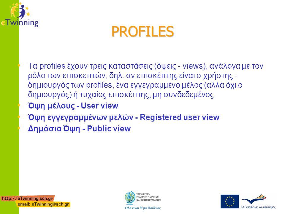 PROFILES • Τα profiles έχουν τρεις καταστάσεις (όψεις - views), ανάλογα με τον ρόλο των επισκεπτών, δηλ.