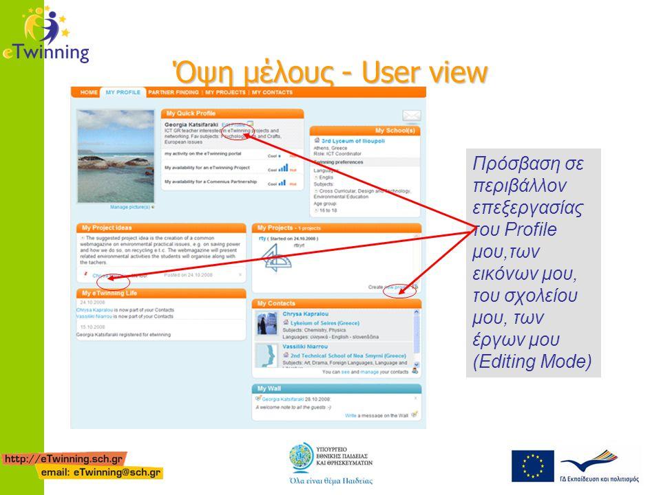 Όψη μέλους - User view Όψη μέλους - User view: Πρόσβαση σε περιβάλλον επεξεργασίας του Profile μου,των εικόνων μου, του σχολείου μου, των έργων μου (Editing Mode)