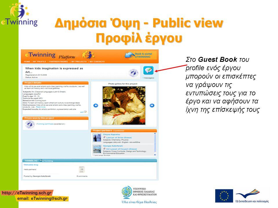 Δημόσια Όψη - Public view Προφίλ έργου Στο Guest Book του profile ενός έργου μπορούν οι επισκέπτες να γράψουν τις εντυπώσεις τους για το έργο και να αφήσουν τα ίχνη της επίσκεψής τους