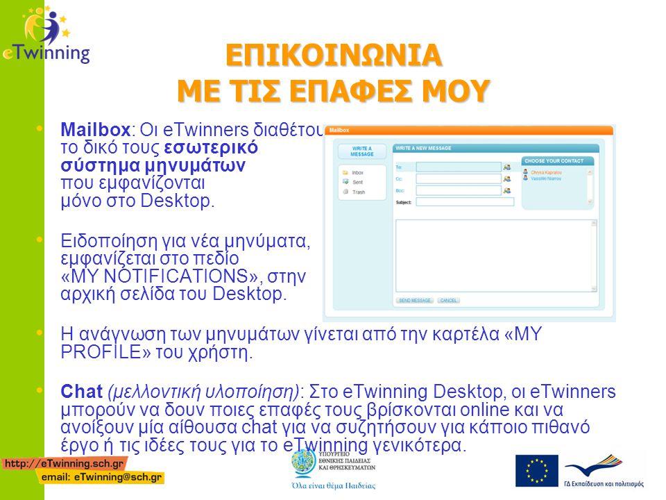 ΕΠΙΚΟΙΝΩΝΙΑ ΜΕ ΤΙΣ ΕΠΑΦΕΣ ΜΟΥ • Mailbox: Οι eTwinners διαθέτουν το δικό τους εσωτερικό σύστημα μηνυμάτων που εμφανίζονται μόνο στο Desktop.