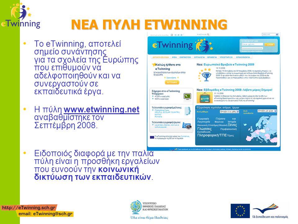 ΝΕΑ ΠΥΛΗ ETWINNING • Το eTwinning, αποτελεί σημείο συνάντησης για τα σχολεία της Ευρώπης που επιθυμούν να αδελφοποιηθούν και να συνεργαστούν σε εκπαιδευτικά έργα.