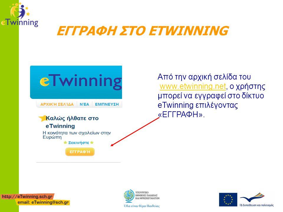 ΕΓΓΡΑΦΗ ΣΤΟ ETWINNING Από την αρχική σελίδα του www.etwinning.net, ο χρήστης μπορεί να εγγραφεί στο δίκτυο eTwinning επιλέγοντας «ΕΓΓΡΑΦΗ».www.etwinning.net