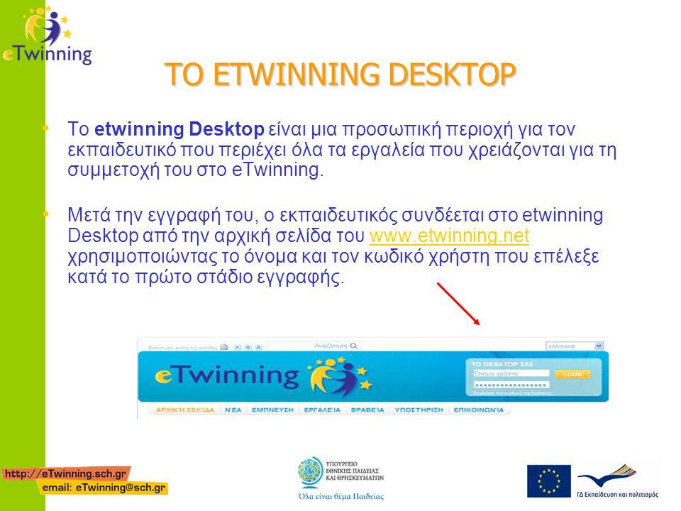 ΤΟ ETWINNING DESKTOP • Το etwinning Desktop είναι μια προσωπική περιοχή για τον εκπαιδευτικό που περιέχει όλα τα εργαλεία που χρειάζονται για τη συμμετοχή του στο eTwinning.
