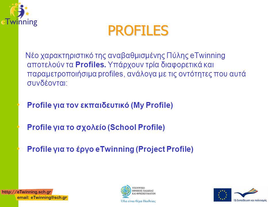 PROFILES Νέο χαρακτηριστικό της αναβαθμισμένης Πύλης eTwinning αποτελούν τα Profiles.
