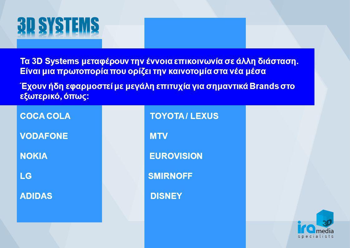 Τα 3D Systems μεταφέρουν την έννοια επικοινωνία σε άλλη διάσταση. Είναι μια πρωτοπορία που ορίζει την καινοτομία στα νέα μέσα Έχουν ήδη εφαρμοστεί με