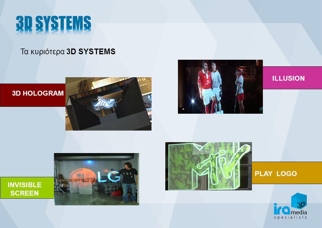 Τα κυριότερα 3D SYSTEMS 3D HOLOGRAM ILLUSION PLAY LOGO INVISIBLE SCREEN