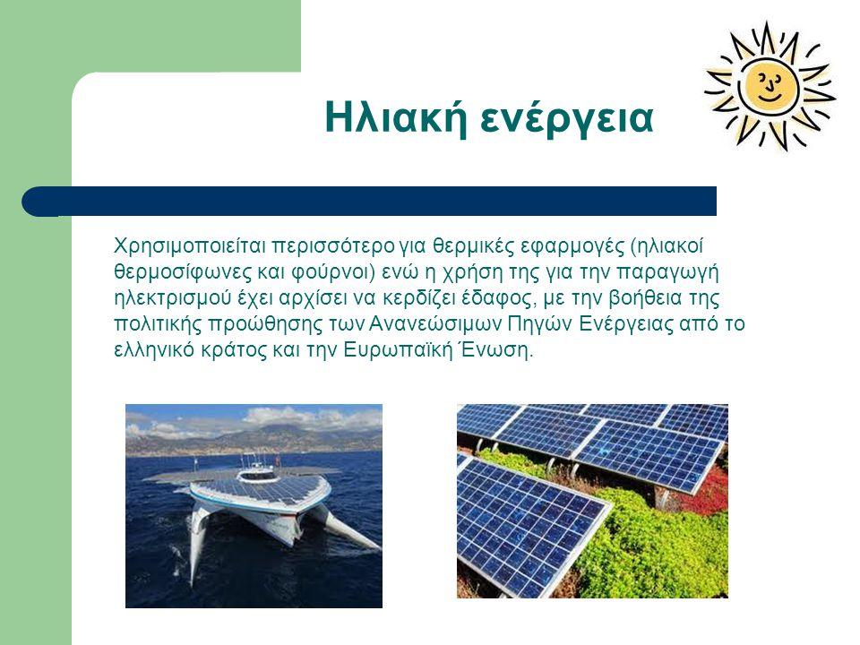 Ηλιακή ενέργεια Χρησιμοποιείται περισσότερο για θερμικές εφαρμογές (ηλιακοί θερμοσίφωνες και φούρνοι) ενώ η χρήση της για την παραγωγή ηλεκτρισμού έχει αρχίσει να κερδίζει έδαφος, με την βοήθεια της πολιτικής προώθησης των Ανανεώσιμων Πηγών Ενέργειας από το ελληνικό κράτος και την Ευρωπαϊκή Ένωση.