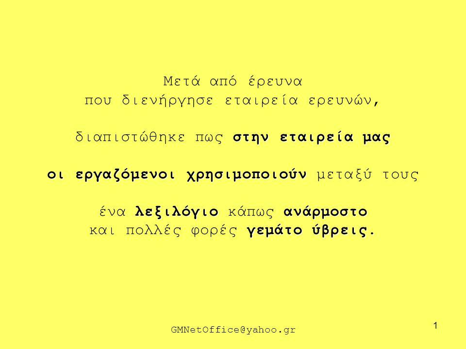 32 ΑΝΤΙ ΤΟΥ: ΑΣ ΕΠΙΛΕΓΟΥΜΕ ΤΟ : GMNetOffice@yahoo.gr Καλά τόση ώρα γι αυτή την μαλακία !