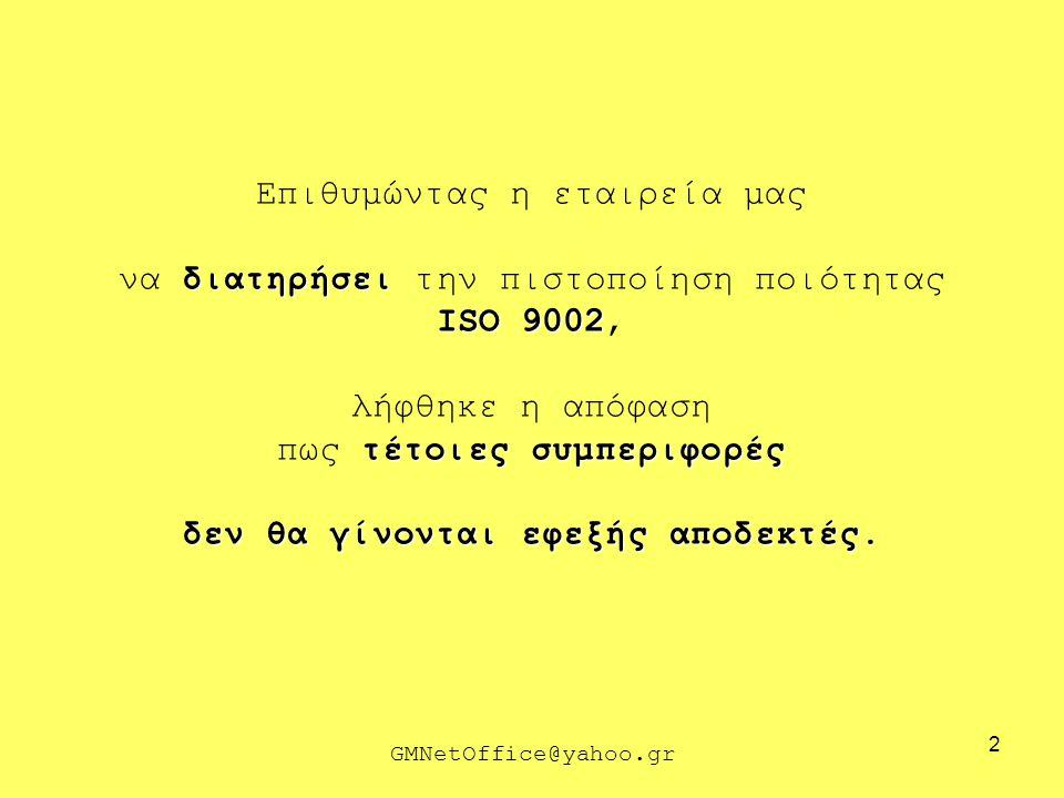 33 ΑΝΤΙ ΤΟΥ: ΑΣ ΕΠΙΛΕΓΟΥΜΕ ΤΟ : GMNetOffice@yahoo.gr Το αποτέλεσμα είναι μάλλον φτωχό.