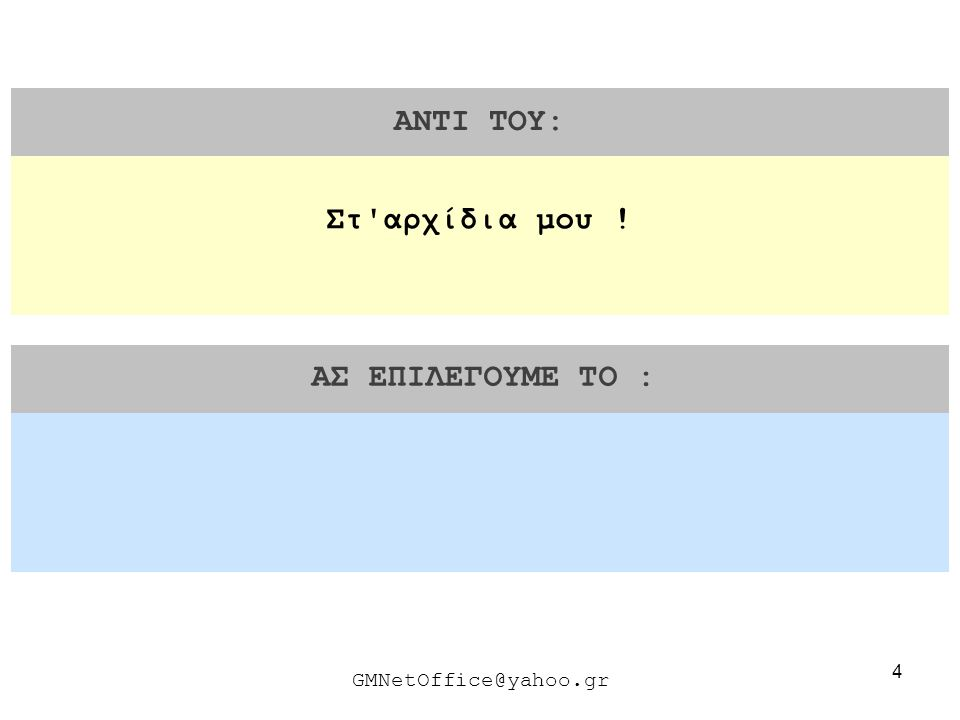 15 ΑΝΤΙ ΤΟΥ: ΑΣ ΕΠΙΛΕΓΟΥΜΕ ΤΟ : GMNetOffice@yahoo.gr Δεν γνωρίζει ο συνάδελφος το συγκεκριμένο πρόβλημα.