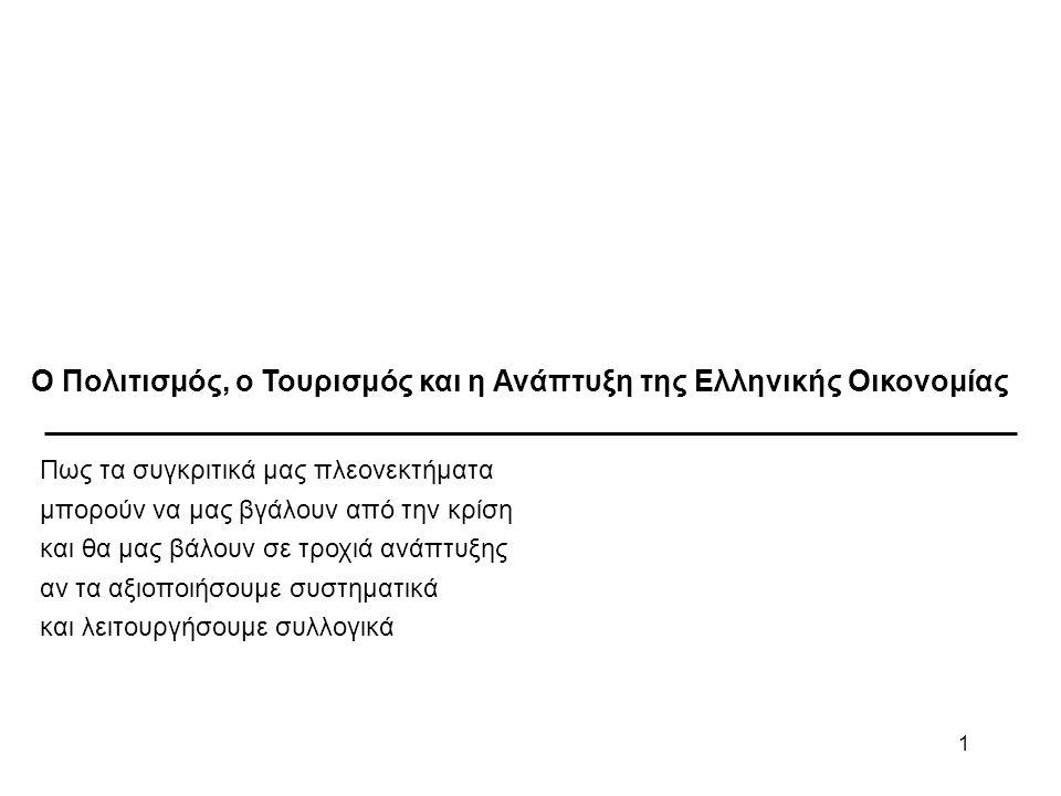 1 Ο Πολιτισμός, ο Τουρισμός και η Ανάπτυξη της Ελληνικής Οικονομίας Πως τα συγκριτικά μας πλεονεκτήματα μπορούν να μας βγάλουν από την κρίση και θα μα