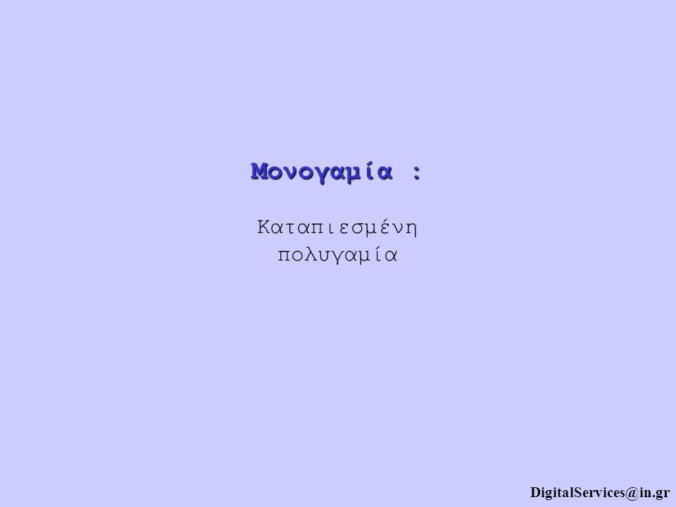Μονογαμία : Μονογαμία : Καταπιεσμένη πολυγαμία DigitalServices@in.gr