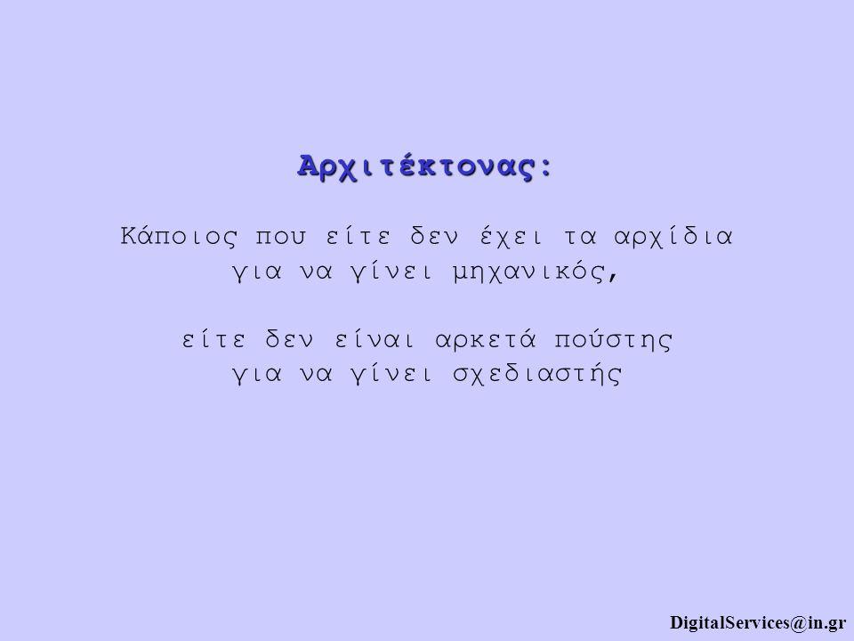 Διπλωμάτης: Διπλωμάτης: Κάποιος που σου λέει να πας στον διάολο, με τέτοιο τρόπο, ώστε ανυπομονείς να ξεκινήσεις το ταξίδι DigitalServices@in.gr