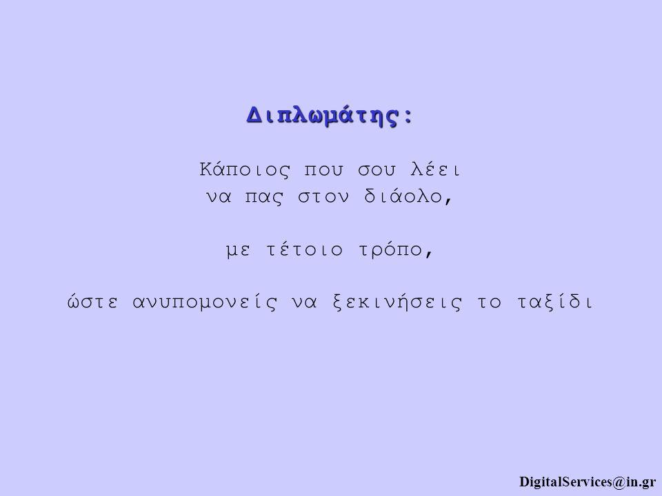 Γλώσσα: Γλώσσα: Σεξουαλικό όργανο, το οποίο μερικοί εκφυλιστικά το χρησιμοποιούνε για την ομιλία DigitalServices@in.gr