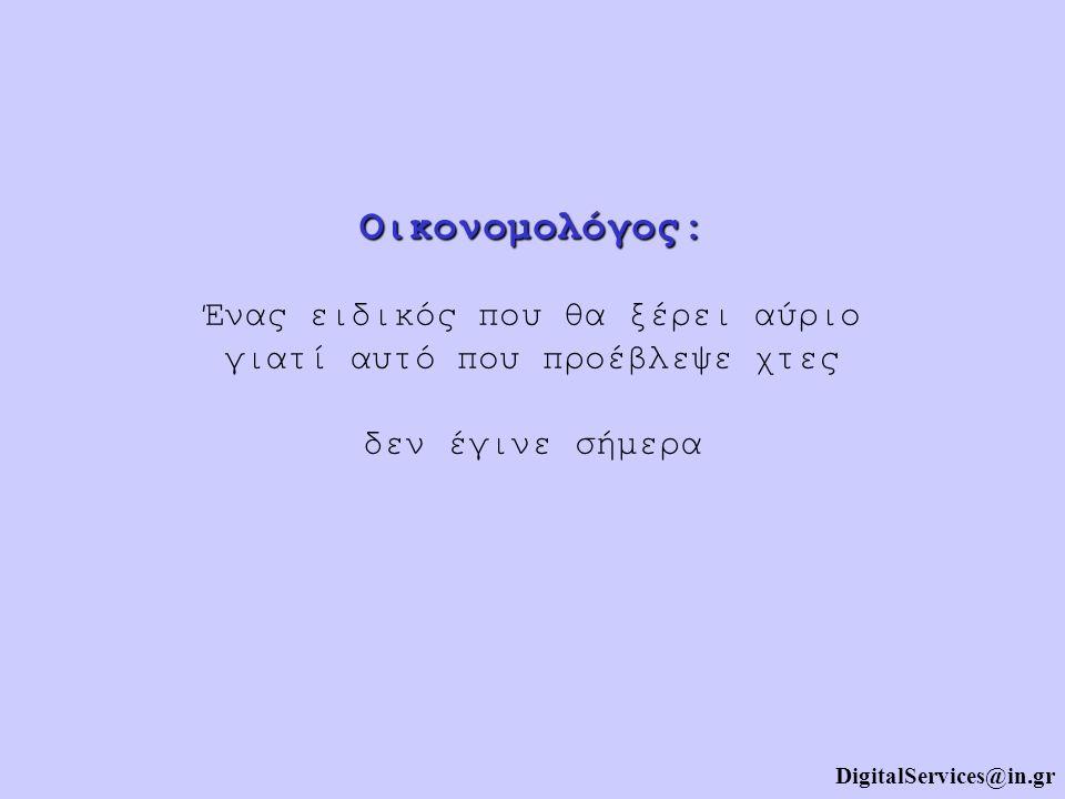 Οικονομολόγος: Οικονομολόγος: Ένας ειδικός που θα ξέρει αύριο γιατί αυτό που προέβλεψε χτες δεν έγινε σήμερα DigitalServices@in.gr