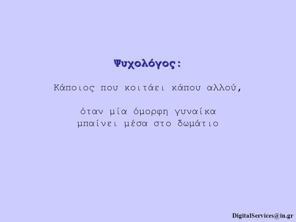 Ψυχολόγος: Ψυχολόγος: Κάποιος που κοιτάει κάπου αλλού, όταν μία όμορφη γυναίκα μπαίνει μέσα στο δωμάτιο DigitalServices@in.gr