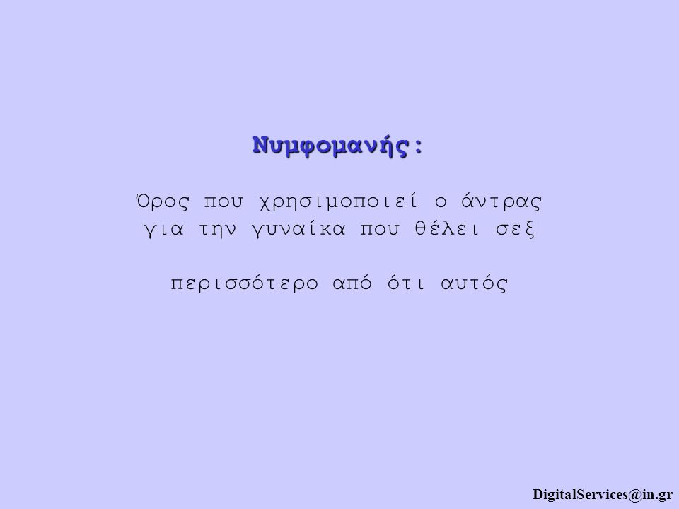 Απαισιόδοξος: Απαισιόδοξος: Αισιόδοξος με εμπειρία DigitalServices@in.gr