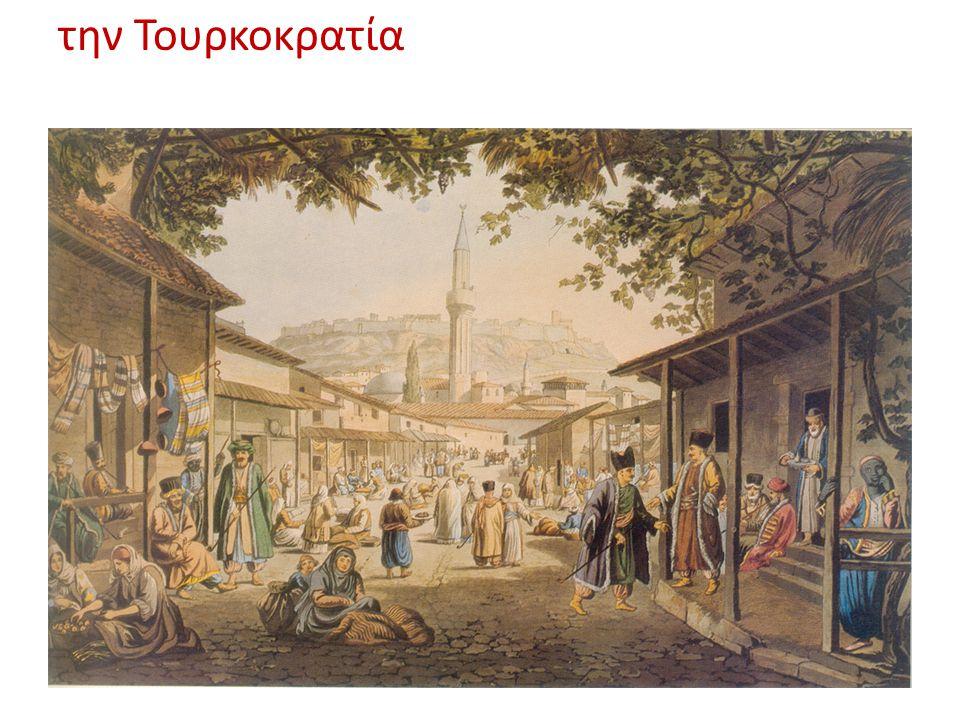 την Τουρκοκρατία