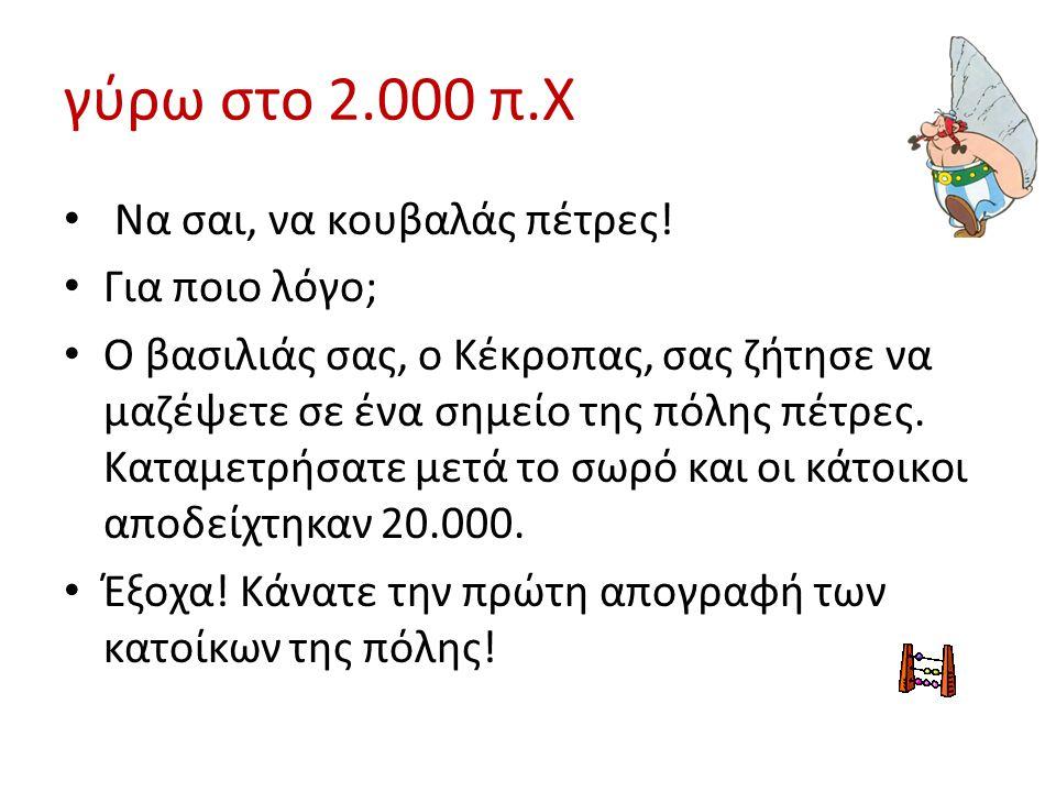της μυκηναϊκής εποχής Λίγο μετά τα 1200 π.Χ., ο βασιλιάς σας ο Θησέας παίρνει μια πρωτοβουλία που θα αλλάξει τη ζωή τη δική σας και των απογόνων σας: Αποφασίζει τη συνένωση όλων των δήμων της Αττικής με κέντρο την Αθήνα.