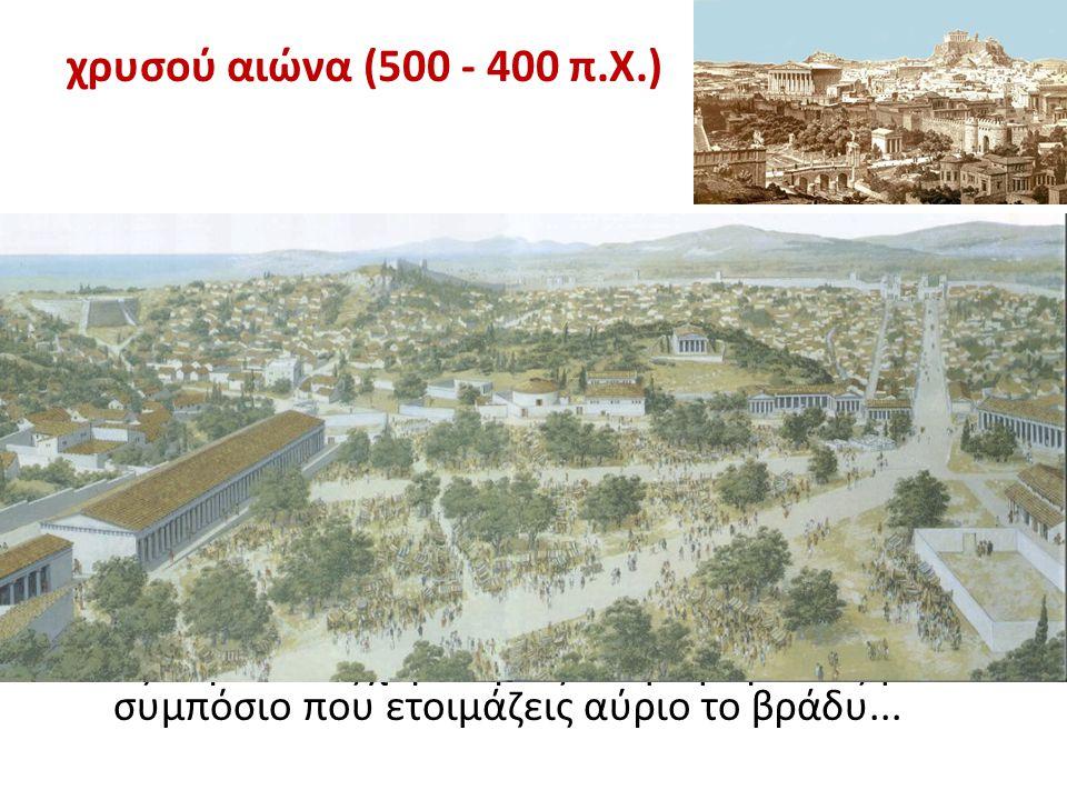χρυσού αιώνα (500 - 400 π.Χ.) • Είναι πρωί. Κυκλοφορείς στην αγορά. Πάνω σου δεσπόζει ο ναός του Ηφαίστου. Τριγυρνάς στα δρομάκια που είναι γεμάτα με