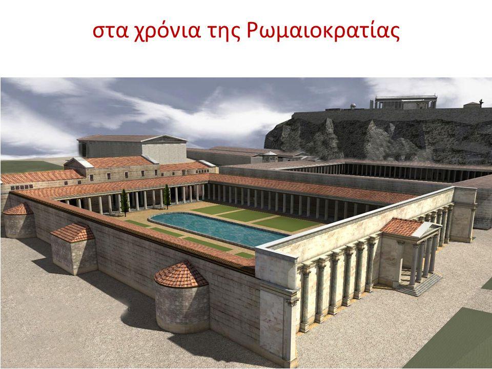στα χρόνια της Ρωμαιοκρατίας • Η πόλη σου, η Αθήνα, βρίσκεται σε παρακμή. Παρόλο που έχει χάσει την πολιτική της δύναμη, διατηρεί μια ξεχωριστή θέση σ