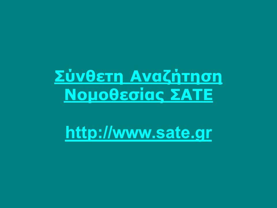 Σύνθετη Αναζήτηση Νομοθεσίας ΣΑΤΕ http://www.sate.gr