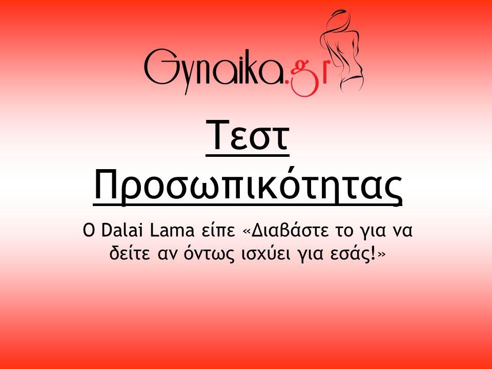 Τεστ Προσωπικότητας Ο Dalai Lama είπε «Διαβάστε το για να δείτε αν όντως ισχύει για εσάς!»
