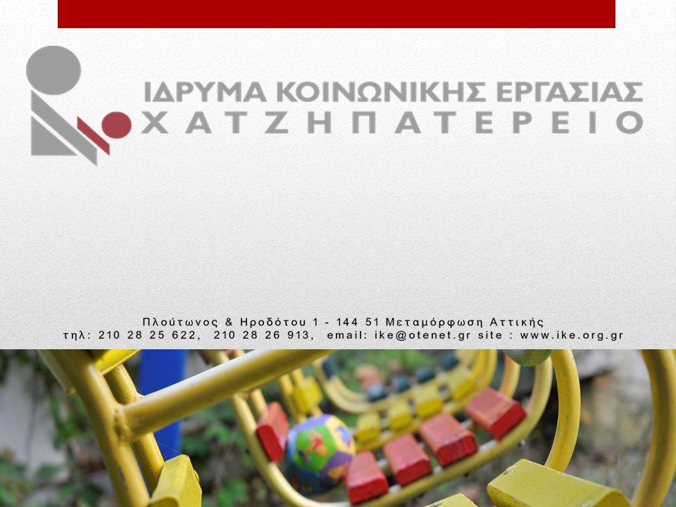 Ίδρυμα Κοινωνικής Εργασίας – Χατζηπατέρειο Κ.Α.Σ.Π.