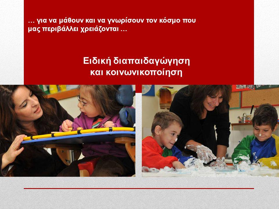• Ψυχαγωγικές και εκπαιδευτικές δραστηριότητες, • Εκπαίδευση στο φαγητό και την τουαλέτα • Κατ' οίκον εκπαίδευση των γονέων • Ανταλλαγές επισκέψεων με άλλα σχολικά πλαίσια • Θεραπευτική ιππασία.