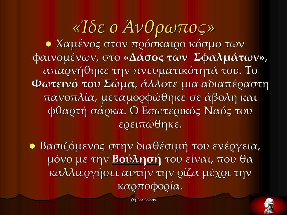 (c) Sar Solaris 10  Γιατί ο άνθρωπος ζει σήμερα σε χαμηλότερο επίπεδο συνειδητότητας από εκείνο των δυνατοτήτων του;  Τι φταίει για την σημερινή του κατάσταση;  Πώς μπορεί να ανυψωθεί στην «θέση» που δικαιωματικά, κατά την φύση του, του ανήκει; Η ΜΑΡΤΙΝΙΣΤΙΚΗ ΠΑΡΑΔΟΣΗ ΣΗΜΕΡΑ