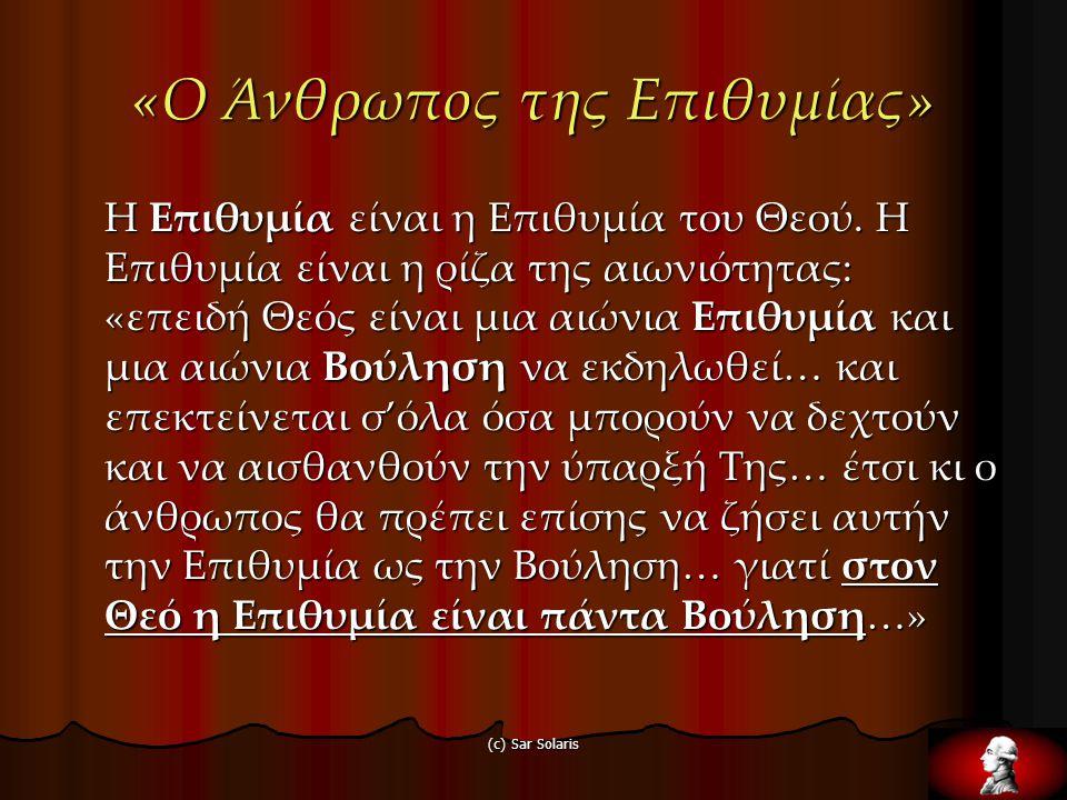 (c) Sar Solaris 12 «Ο Φυσικός Πίνακας Σύμπαντος - Ανθρώπου - Θεού» «Διότι Άνθρωπος και Θεός, αυτά είναι τα άκρα της αλυσίδας των όντων, και όπως ο Θεός πάνω στο θρόνο του διαθέτει τον Δημιουργικό Λόγο, ο Άνθρωπος εδώ κάτω, θα έπρεπε να διαθέτει τον Εκτελεστικό Λόγο.