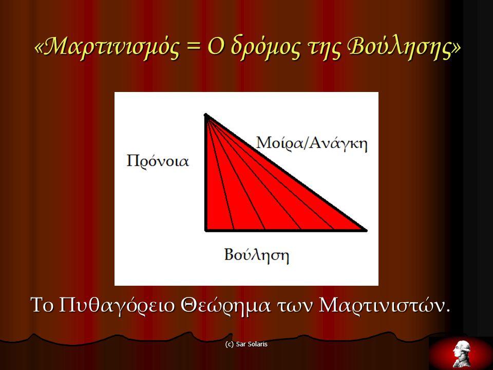 (c) Sar Solaris 13 «Ο Άνθρωπος της Επιθυμίας» Η Επιθυμία είναι η Επιθυμία του Θεού.