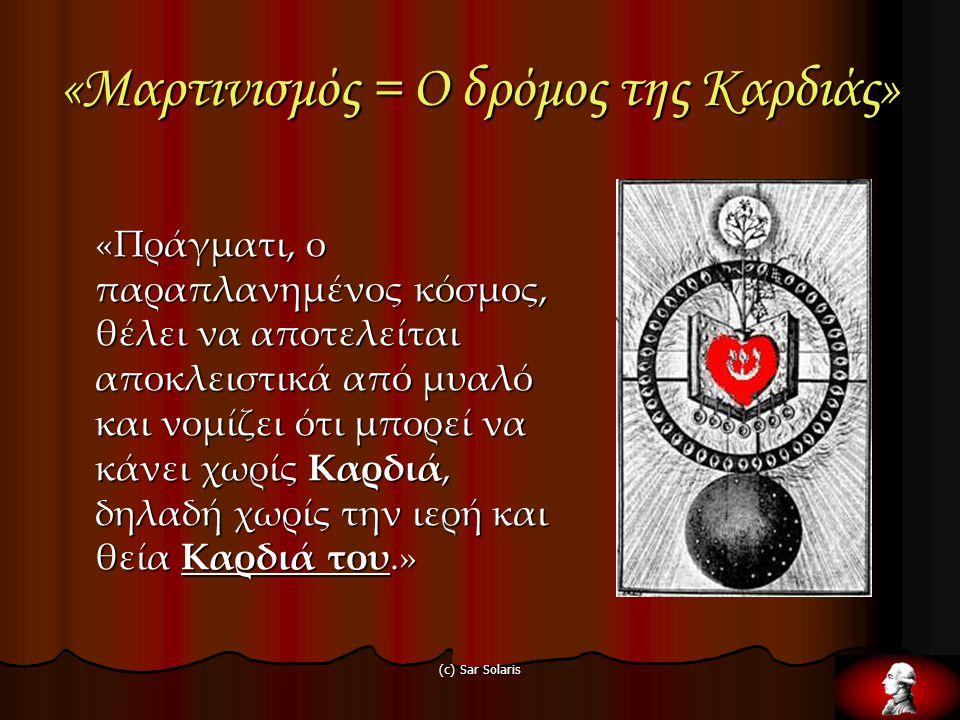 (c) Sar Solaris 14 «Μαρτινισμός = Ο δρόμος της Βούλησης» Το Πυθαγόρειο Θεώρημα των Μαρτινιστών.
