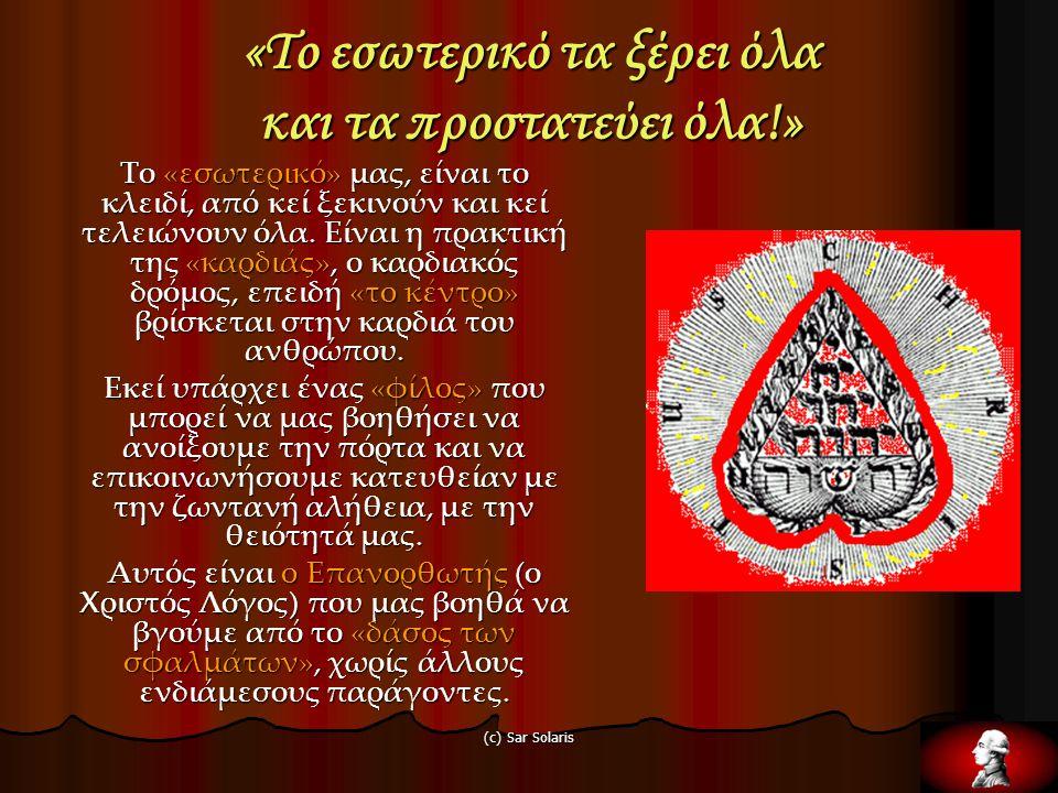 (c) Sar Solaris 15 «Μαρτινισμός = Ο δρόμος της Καρδιάς» «Πράγματι, ο παραπλανημένος κόσμος, θέλει να αποτελείται αποκλειστικά από μυαλό και νομίζει ότι μπορεί να κάνει χωρίς Καρδιά, δηλαδή χωρίς την ιερή και θεία Καρδιά του.»