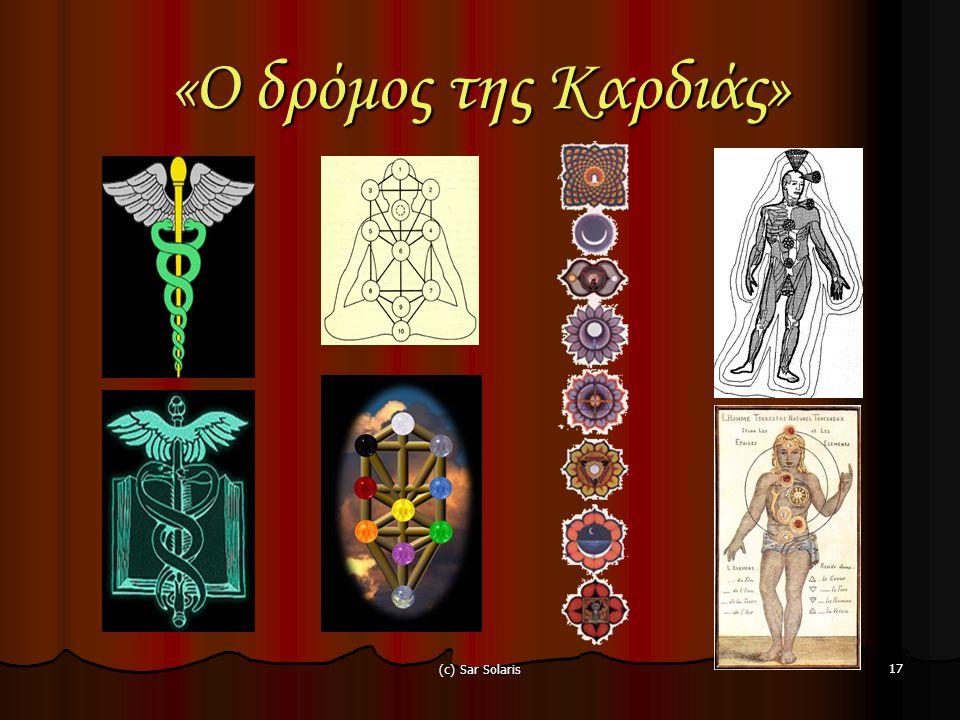 (c) Sar Solaris 16 «Το εσωτερικό τα ξέρει όλα και τα προστατεύει όλα!» Το «εσωτερικό» μας, είναι το κλειδί, από κεί ξεκινούν και κεί τελειώνουν όλα.